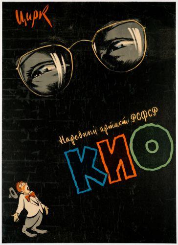 Цирк Кио